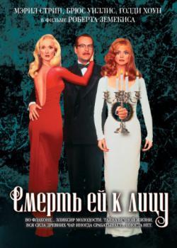Стриптиз Элизабет Херли – Смертельный Круиз (1990)